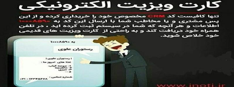 فروش کد ها ی دستوری ussdوکا رت ویزیت الکترونیکی