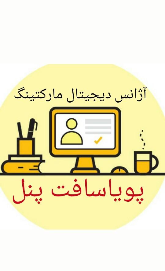 پذیرش بازاریاب حرفه ای