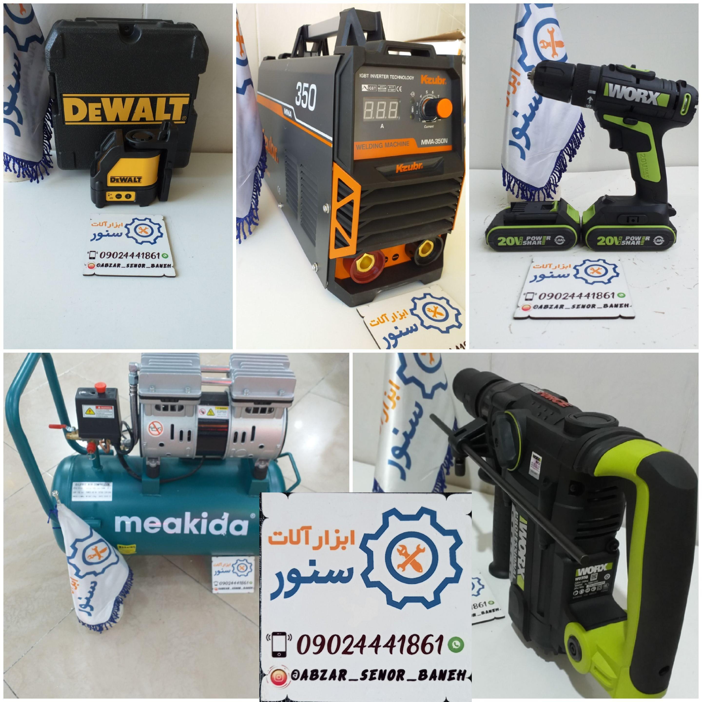 فروش ابزار آلات صنعتی